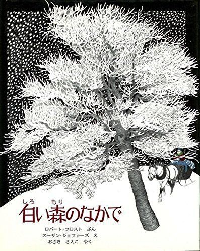 白い森のなかで ロバート・フロスト, http://www.amazon.co.jp/dp/459350175X/ref=cm_sw_r_pi_dp_6S4Avb06TN35F