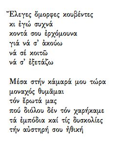Greek quotes, K. Ritsonis