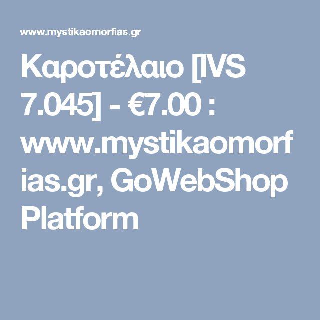 Καροτέλαιο [IVS 7.045] - €7.00 : www.mystikaomorfias.gr, GoWebShop Platform