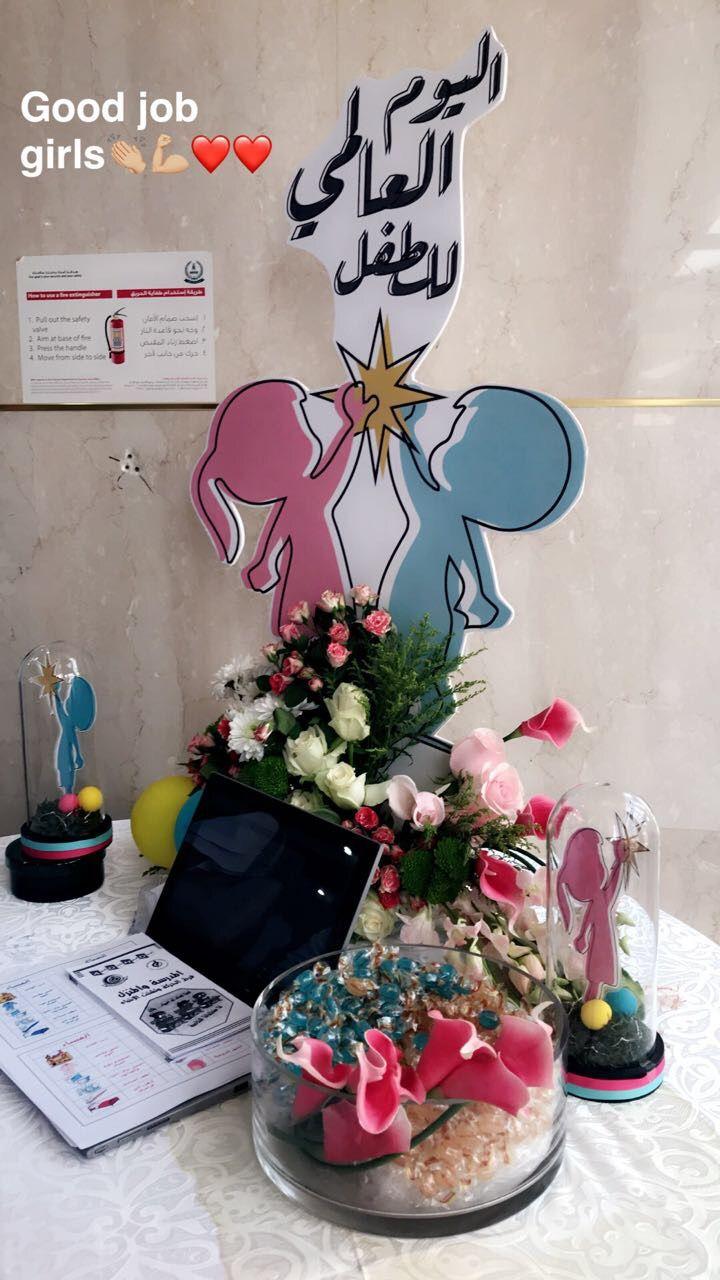 يوم الطفل العالمي Child Day School Gifts Early Childhood Education