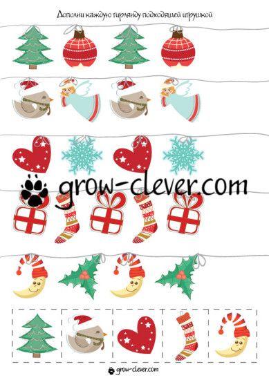 Дополни ряд, игры для детей на тему зима, новый год, рождество, развивающие задания, шаблоны для поделокБольшой тематический комплект зима