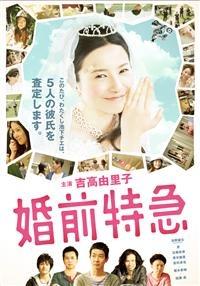 """婚前特急 製作年:2011年製作国:日本 ★★☆☆☆ 「蛇にピアス」の吉高由里子主演のロマンティック・コメディ。5人の彼氏と自由な恋愛を楽しんできた自己中心的なヒロインの""""本当の相手""""探しをコミカルにつづる。監督はインディーズ界で活躍してきた注目の新鋭、前田弘二。人生を楽しむためには時間を有効に使い、いろんな人といろんな体験をすべき、がモットーの24歳OL、池下チエ。目下、5人の彼氏と交際中。当然、結婚なんて全く考えていなかったチエだったが、親友のトシコが結婚したことで気持ちが揺らぎ出す。そこでトシコのアドバイスに従って5人の男を査定し、最後に残った人と結婚することに。そして、まずは一番低かった田無に別れを切り出すチエだったが…。"""