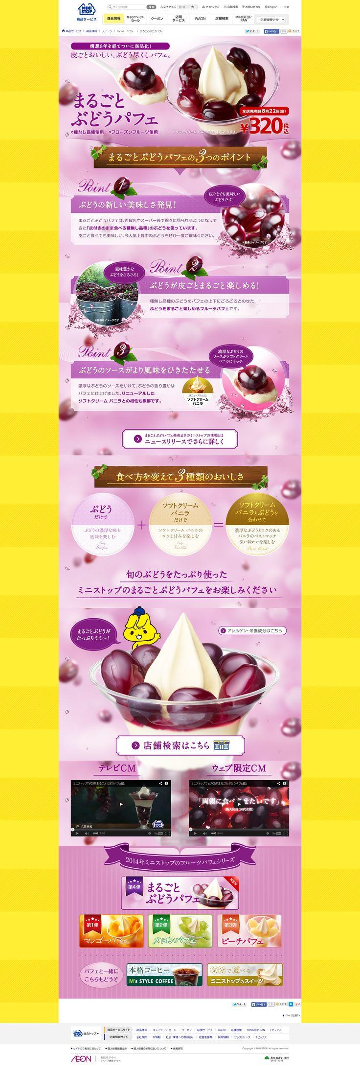 ミニストップ http://www.ministop.co.jp/syohin/sweets/parfait/budou-parfait/