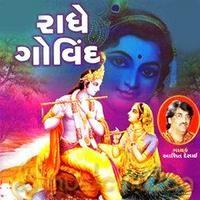 Radhe Radhe Govind audio songs online | Download Radhe Radhe Govind Songs mp3 codes | Radhe Radhe Govind music review | Listen to Radhe Radhe Govind songs