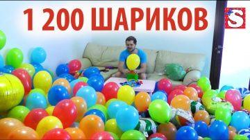 1200 Шариков Готовимся День Рождения Канала Giant Balloon Surprise for kids развлечение для детей http://video-kid.com/10943-1200-sharikov-gotovimsja-den-rozhdenija-kanala-giant-balloon-surprise-for-kids-razvlechenie-dl.html  Все Видео Канала Little Miss Sofia:https://www.youtube.com/channel/UC3p6RnGpU0QQ_H7eYbnH2AA/videosВсем привет на канале Little Miss Sofia НОВОЕ ВИДЕО новая серия. Мы сегодня начинаем готовиться к ДНЮ РОЖДЕНИЯ канала Little Miss Sofia. Папа сегодня надувает 1200 шариков…