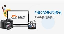서울시창업지원센터  - SBA(서울산업통상진흥원)