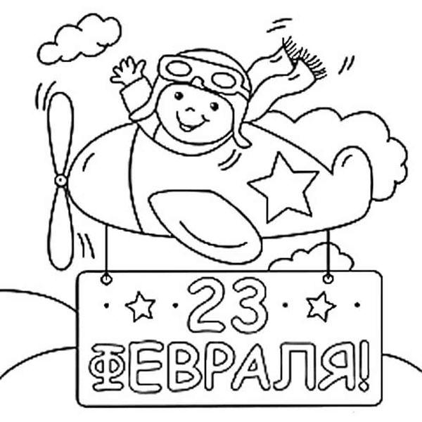 Как нарисовать открытку на 23 февраля папе и брату
