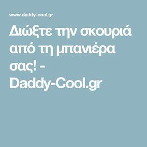 Διώξτε την σκουριά από τη μπανιέρα σας! - Daddy-Cool.gr