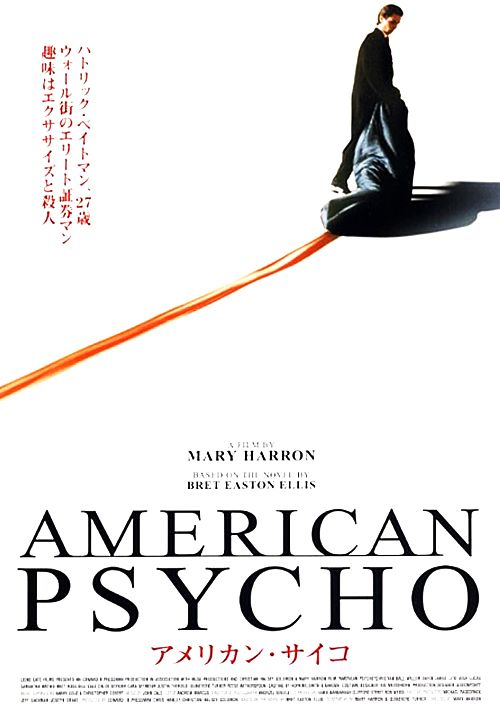 American Psycho (2000) - Japanese movie poster