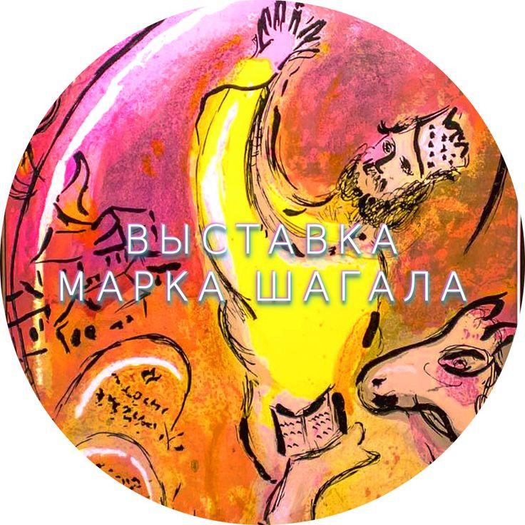 Необыкновенный мир выставки «La Bible», созданный многоцветными литографиями и тонко подобранной музыкой. 64 картины иллюстрирующие события Ветхого Завета, работы великого мастера XX века. Работы сопровождаются библейскими текстами, описывающими сюжет и уникальное восприятии Священного Писания художником.   📅 8 июля - 13 августа  📅 Понедельник - выходной  🚩 Комсомольский проспект 10  ❣ Центральный выставочный зал  ☎ 8-902-79-88-888  ❗ Билеты - 300 рублей  ❗ Детский - 200 рублей