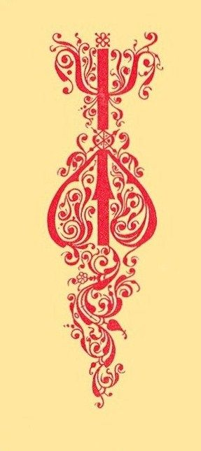Ancient Russian ornamental letter. The 15th century. #art #Russian #patterns