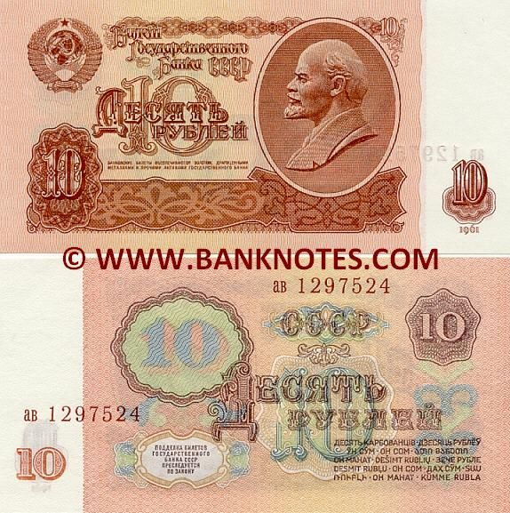 Soviet Union 10 Roubles 1961 -  Front: Bust of Vladimir Ilyich Lenin - Volodya Ulyanov (1870-1924). Coat of arms of the Soviet Union. Watermark: Five-pointed stars. Printer: Goznak.