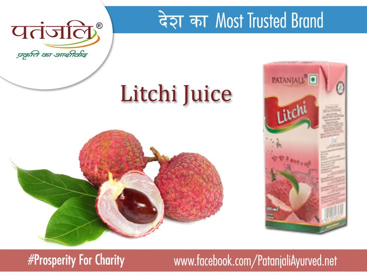 #Litchi #Juice . A product of Patanjali Ayurved Limited. Ready to serve fruit drink contains fruit juice without any preservative. For More Info http://bit.ly/2xhTPz7