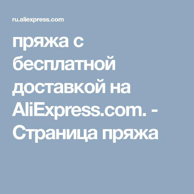 пряжа с бесплатной доставкой на AliExpress.com. - Страница пряжа