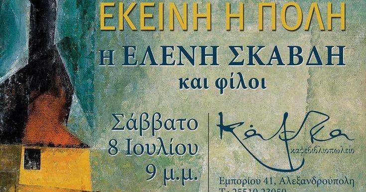 Εκείνη η Πόλη: Η Ελένη Σκάβδη και φίλοι στο καφεβιβλιοπωλείο Κάφκα http://ift.tt/2sQzHPe