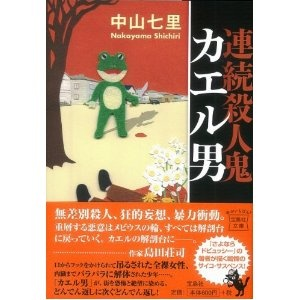 連続殺人鬼 カエル男  [文庫]  中山 七里 (著)