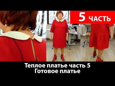 Теплое платье Часть 5 Обзор готового теплого платья красного цвета - YouTube