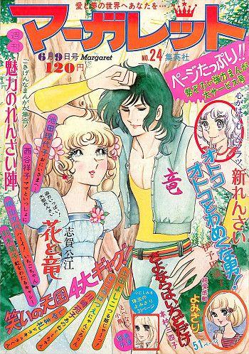 Feh Yes Vintage Manga - Shiga Kimie