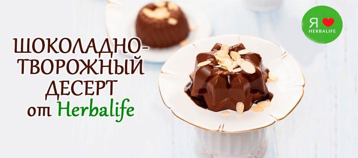 Шоколадный десерт | Как правильно похудеть в домашних условиях, Гербал