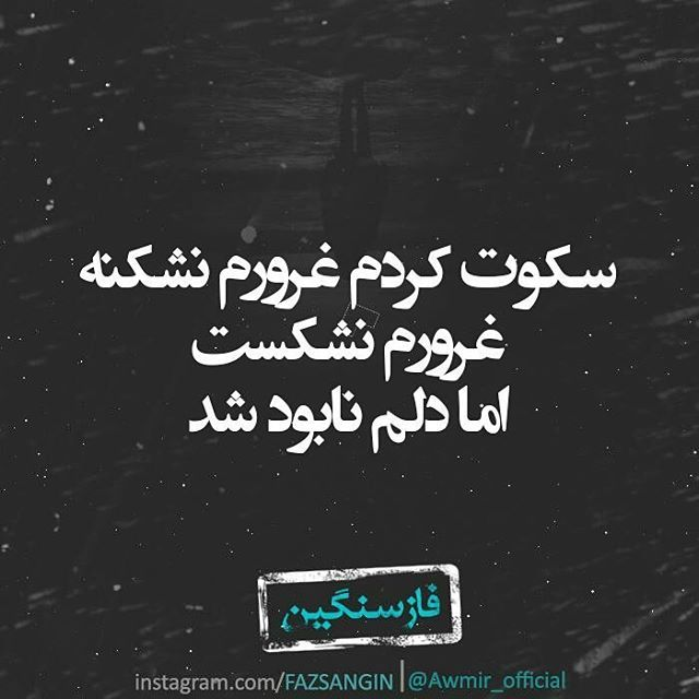 عکس نوشته های تیکه دار و مفهومی جدید Deep Thought Quotes Good Day Quotes Birthday Quotes For Best Friend