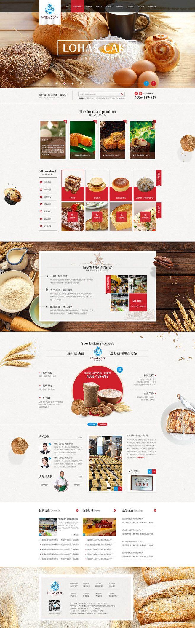 原创作品:营销型网站-探索篇