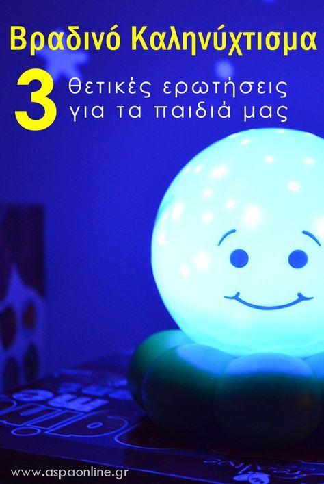 Βραδινό καληνύχτισμα και 3 θετικές ερωτήσεις για να κάνουμε στα παιδιά μας - Aspa Online