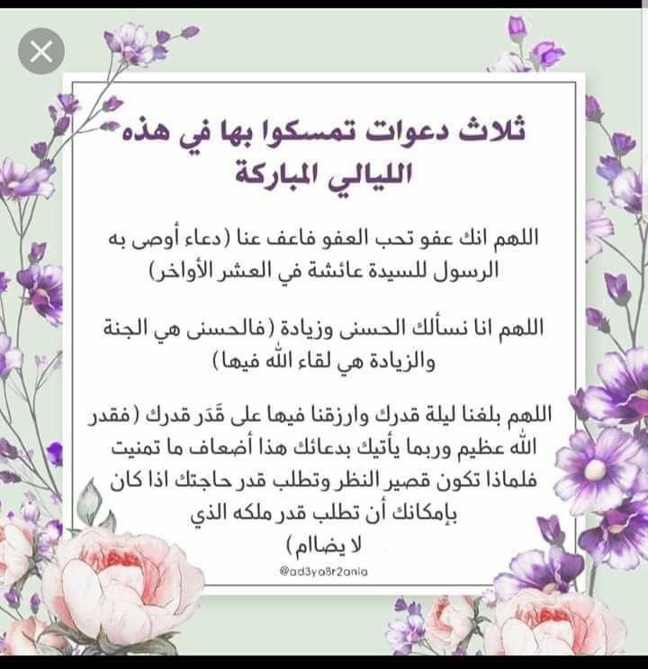 Pin By Fatima F On Douaa In 2020 Ramadan Islam English Language