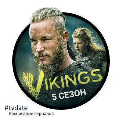 Викинги 5 сезон дата выхода Канал History покажет новые серии весной 2017 #Викинги #Vikings #History #Сериал #Дата_выхода #Tvdate #Стикер #Премьера