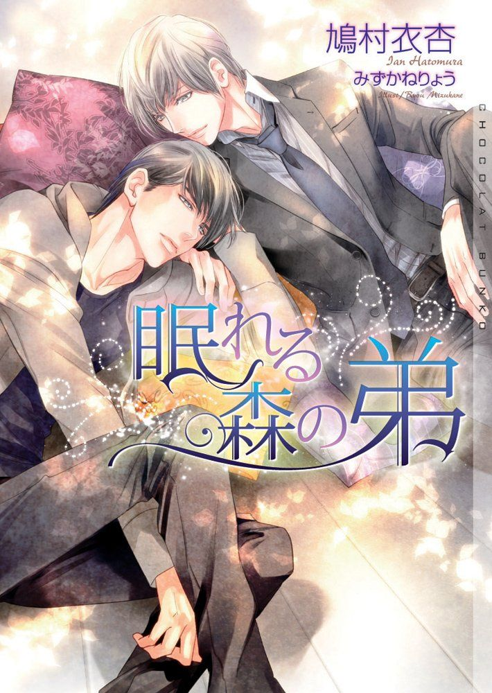 Japanese Yaoi / BL: 『眠れる森の弟 』イラスト: みずかね りょう (mizukane ryou)