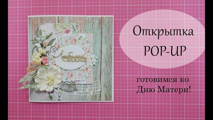 ☀ Как сделать открытку для мамы ☀ Как сделать открытку на день матери ☀