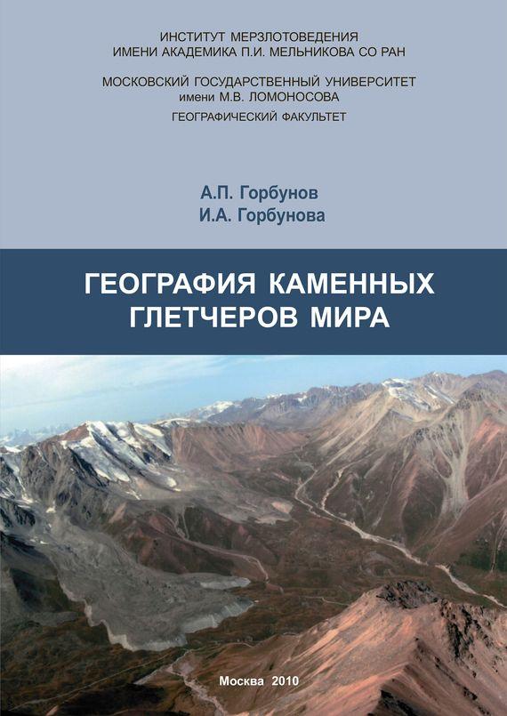 Магазин книг: География каменных глетчеров мира А. П. Горбунова. Сумма: 164.00 руб.