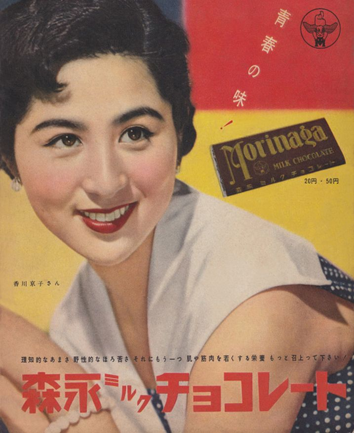 香川京子 Kagawa Kyoko / Morinaga milk chocolate ad. 1954
