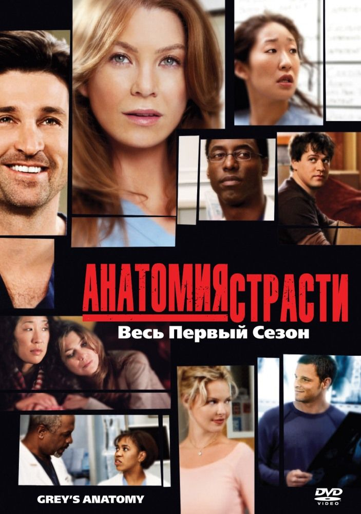 Анатомия страсти (Grey's Anatomy)