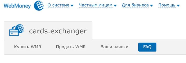 Я - новичЕГ: Новый экономичный способ, как вывести WMR на карту...