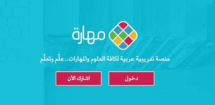بعد نجاح رواق منصة مهارة تعزز التعليم الإلكتروني العربي تعليم جديد Stuff To Buy