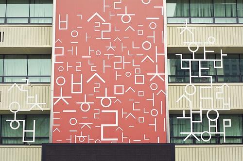 korean typography - sang-soo ahn