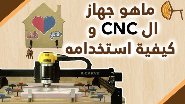 Ep239- What is CNC الحلقة٢٣٩- ما هو جهاز ال