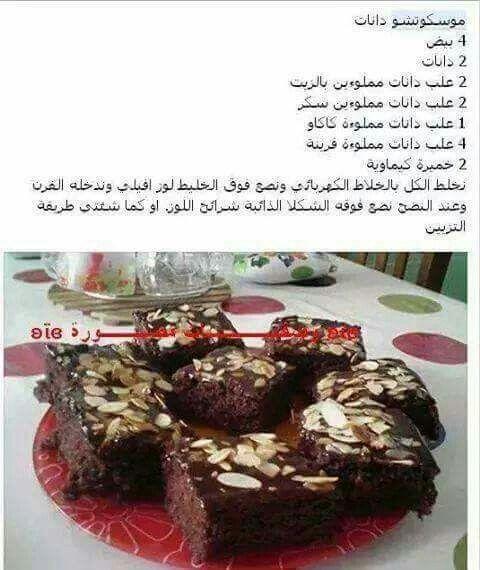 103 best kitchen images on pinterest kitchens youtube for Algerian cuisine