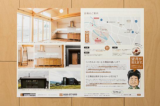 住宅見学会(富士川町)のチラシデザイン02
