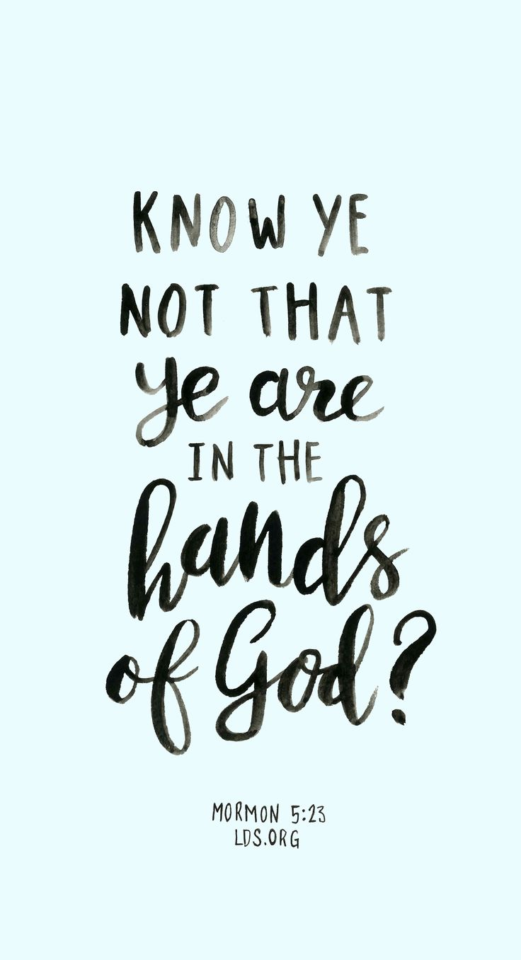 Know ye not that ye are in the hands of God? —Mormon 5:23 #LDS