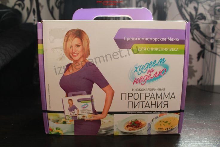 """Отзыв о программе питания """"Худеем за неделю"""", известной как диета Ксении Бородиной. Подробное описание продуктов, входящих в набор, стоимость диеты и ее эффективность"""