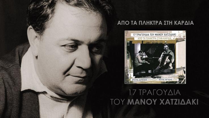 Μάνος Χατζιδάκις / Manos Xatzidakis  Απο τα πλήκτρα στη καρδιά  http://www.getgreekmusic.gr