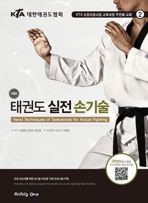 KTA Hand Techniques of Taekwondo for Actual Fighting (Korean English) QR CODE #Textbook