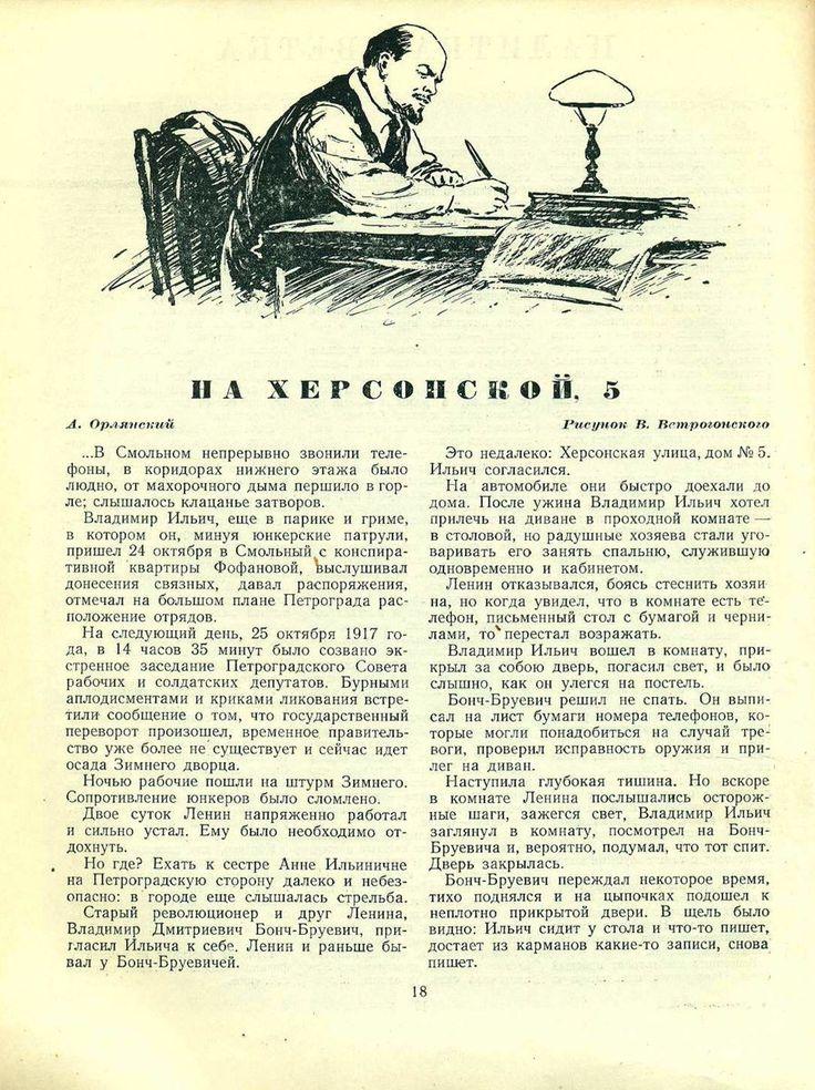 Костер. 1956. № 02: Ежемесячный детский журнал