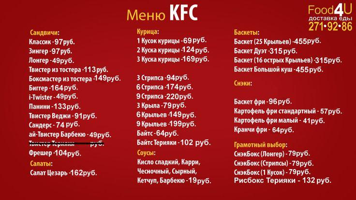 А вдруг Вы хотите заказать прямо сейчас KFC доставку на дом? Ну если, конечно же Вы живёте в Красноярске... Звоните нам и оформляйте заказ на доставку из ресторана KFC. Наш тел.: +7(391)271-92-86 +7-963-191-92-86 С уважением к Вам, подразделение «Доставка KFC на дом» – Fastfood4u.