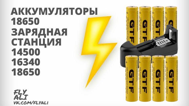 Товары из Китая / AliExpress/ Аккумуляторы 18650 и зарядная станция