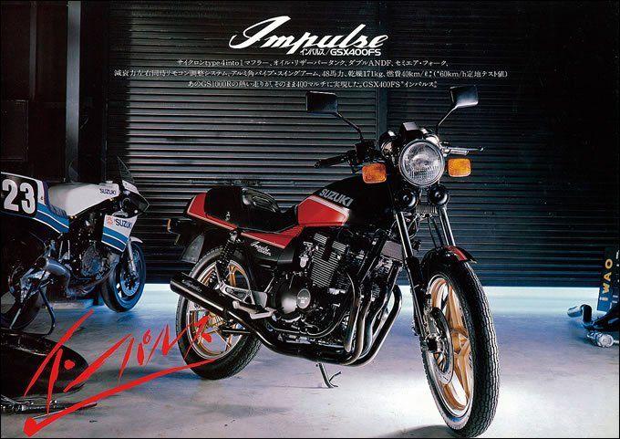 スズキ GSX400F/インパルス(1981) 絶版ミドルバイク|モト・ライド-バイクブロス