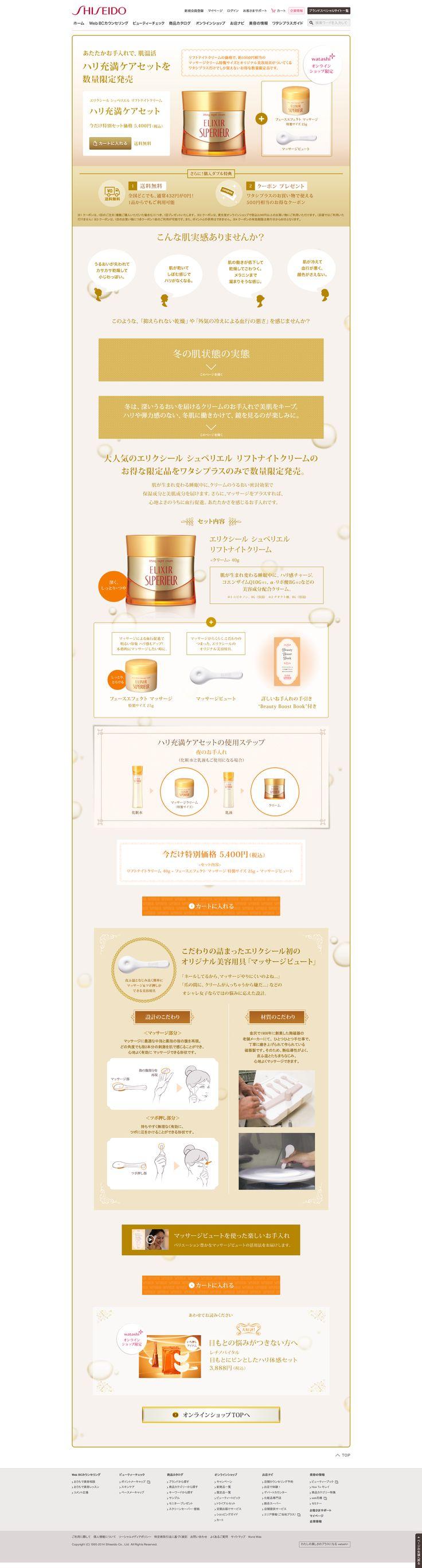 【エリクシール LP】 http://www.shiseido.co.jp/cms/onlineshop/campaign/w/eis/liftcream-set/