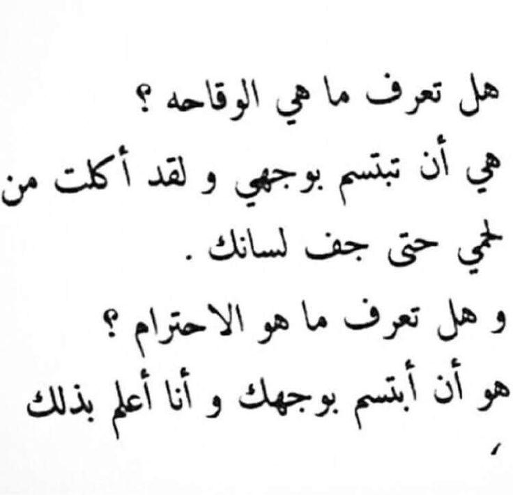 Les 1190 meilleures images du tableau sur for Farcical in arabic