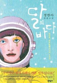 """달의 바다 - 정한아 지음. 이 책을 읽으면서 무릎은 탁~ 쳤다. 반전.. NASA에 근무하는 고모의 진짜 직업. 캬~~ 그 장면이 최고였다. // 이 책의 마지막 페이지에 이렇게 메모했다. """"내 소설에도 이렇게 밑줄을 그으며 읽어주는 사람이 있을까..?""""라고. (나는 소설을 읽으며 중요한 대목이 아니라, 기막힌 표현력에 밑줄을 긋는다. 내 책인데 뭐..어때..?! -,.-;;)"""